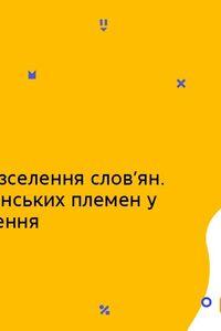 Онлайн урок 6 клас Історія. Передумови розселення слов'ян (Тиж.9:СР)