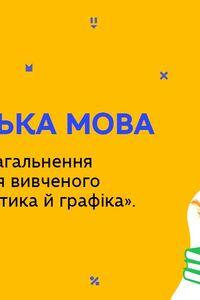 """Онлайн урок 5 клас Українська мова. Повторення вивченого з розділу """"Фонетика й графіка"""". Урок 2 (Тиж.9:СР)"""