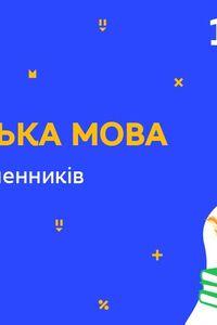 Онлайн урок 10 класс Укр мова. Словоизменение существительных ІV склонения (Нед.9:ЧТ)