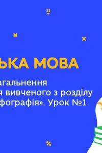 """Онлайн урок 5 клас Українська мова. Повторення з розділу """"Орфоепія й орфографія"""". Урок 1 (Тиж.9:ЧТ)"""