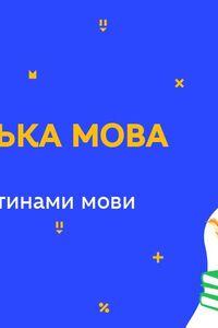 Онлайн урок 7 класс Укр мова. НЕ и НИ с разными частями речи (Нед.9:ЧТ)