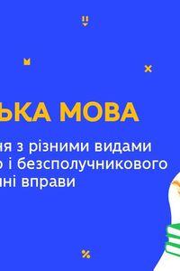 Онлайн урок 9 клас Українська мова. Складне речення з різними видами зв'язку (Тиж.9:ЧТ)
