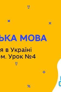 Онлайн урок 8 класс Английский язык. Школьная жизнь в Украине и за рубежом. Урок 4 (Нед.9:ПТ)