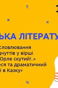 Онлайн урок 10 класс Украинская литература. Стихотворения 'О слово родное! Орёл скованный!' Александра Олеся и 'По дороге в Сказку' (Нед.9:ПТ)