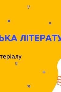 Онлайн урок 9 класс Украинская литература. Обобщение изученного материала (Нед.9:ПТ)