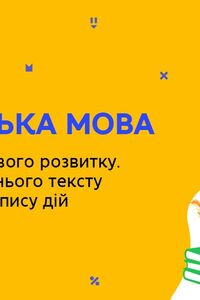 Онлайн урок 7 класс Укр мова. Урок речевого развития (Нед.9:ПТ)