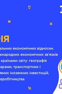 Онлайн урок 10 клас Географія. Україна в системі глобальних економічних відносин (Тиж.10:ВТ)