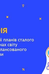 Онлайн урок 11 класс География. Реализация планов устойчивого развития в странах свиту. Стратегия Украины (Нед.10:ВТ)