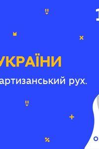 Онлайн урок 10 класс История Украины. Советское партизанское движение. Сидор Ковпак (Нед.10:ВТ)