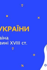 Онлайн урок 8 класс История Украины. Южная Украина во второй половине ХVІІІ в (Нед.10:ВТ)
