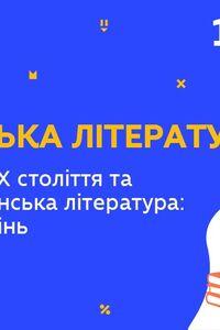Онлайн урок 10 класс Украинская литература. Литература XIX века и современная украинская литература (Нед.10:ВТ)