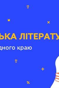 Онлайн урок 9 класс Украинская литература. Литература родного края (Нед.10:ВТ)