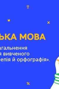 """Онлайн урок 5 клас Українська мова. Повторення розділу """"Орфоепія й орфографія"""" (Тиж.10:ВТ)"""