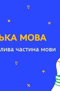 Онлайн урок 7 класс Укр мова. Междометие как особая часть речи (Нед.10:ВТ)