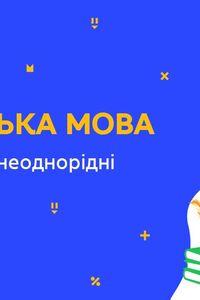Онлайн урок 8 класс Укр мова. Однородные и неоднородные определения (Нед.10:ВТ)
