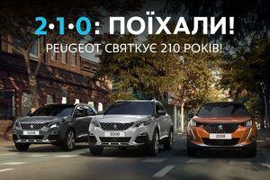 '2-1-0: Поїхали!': Святкуємо 210 років Peugeot разом!
