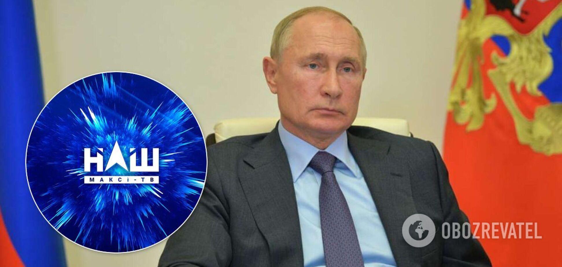 'НАШ' оскандалился с голосованием о Путине