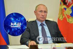'НАШ' потрапив у скандал із голосуванням про Путіна