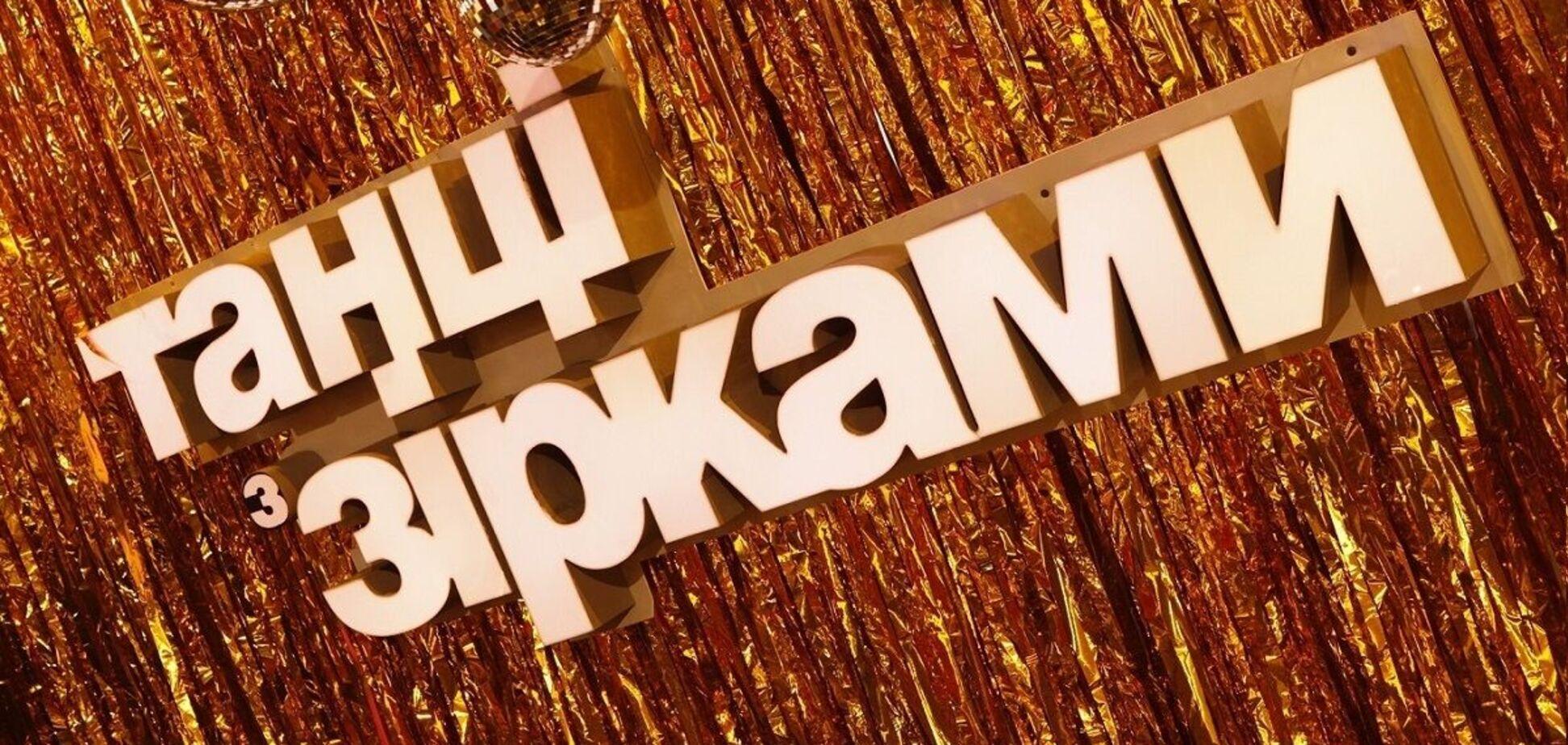 11 октября прошел седьмой выпуск 'Танців з зірками'