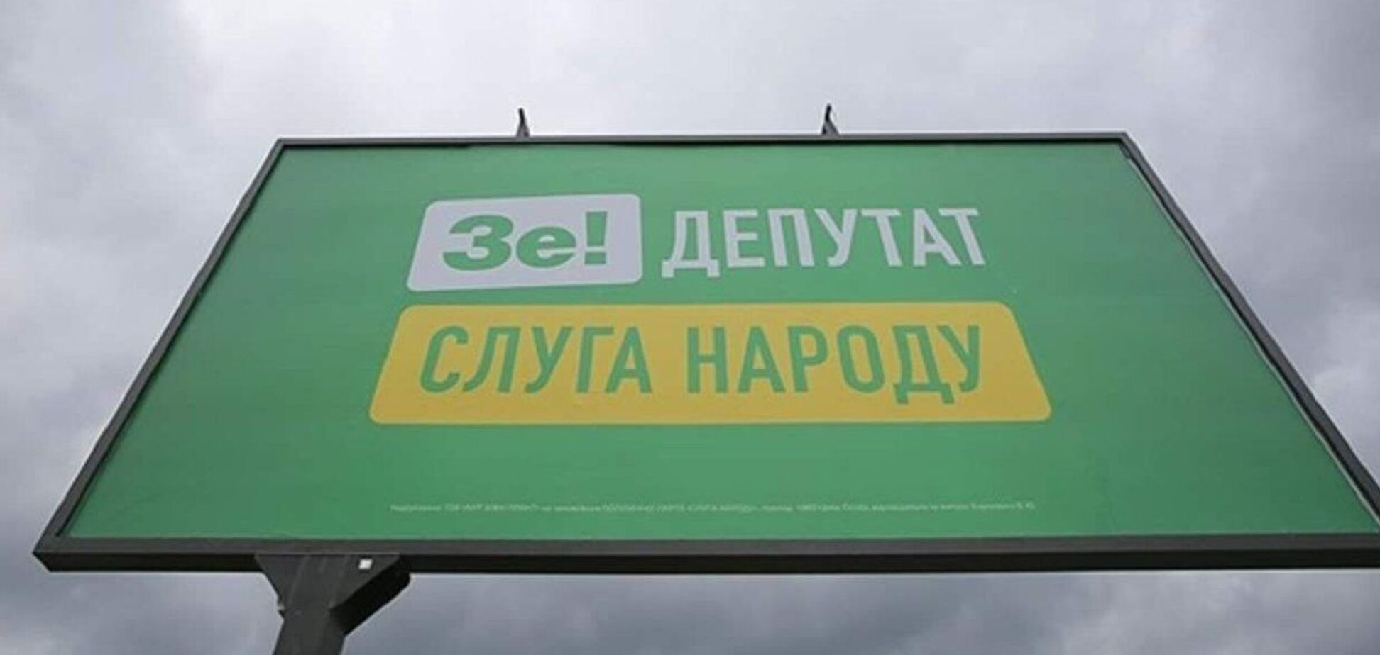 У рекламі 'слуг народу' знайшли дві помилки в одному слові