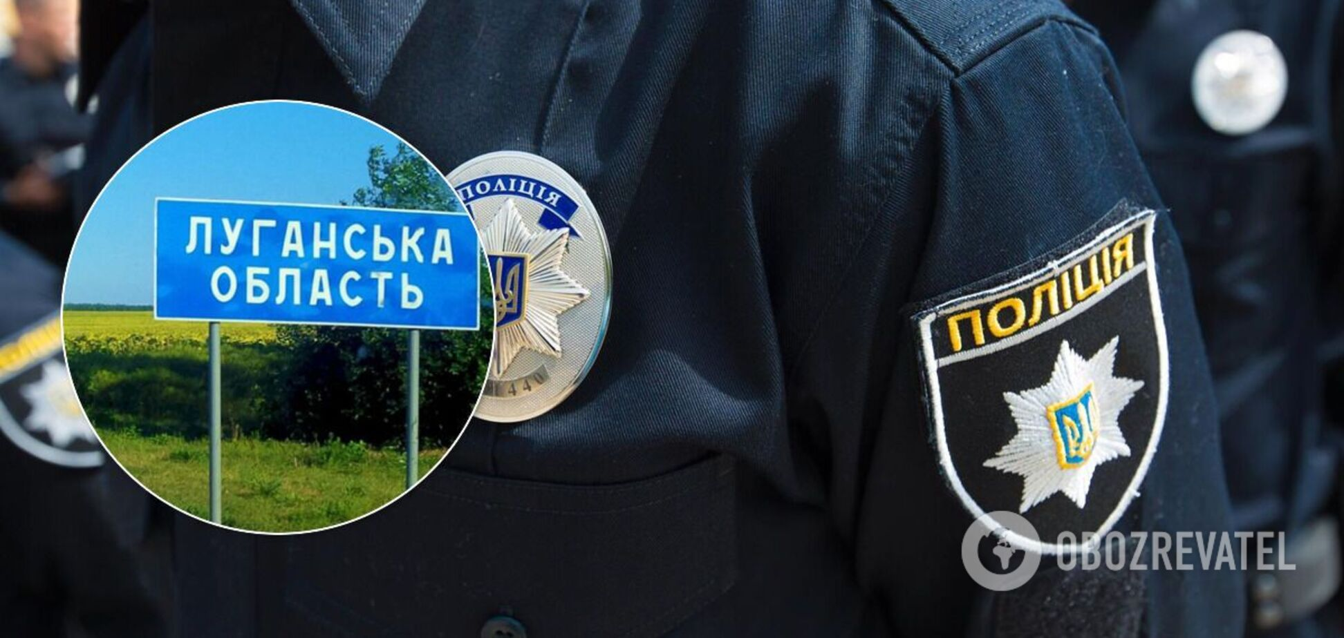 На Луганщині за кілька годин знайшли два тіла: деталі від поліції