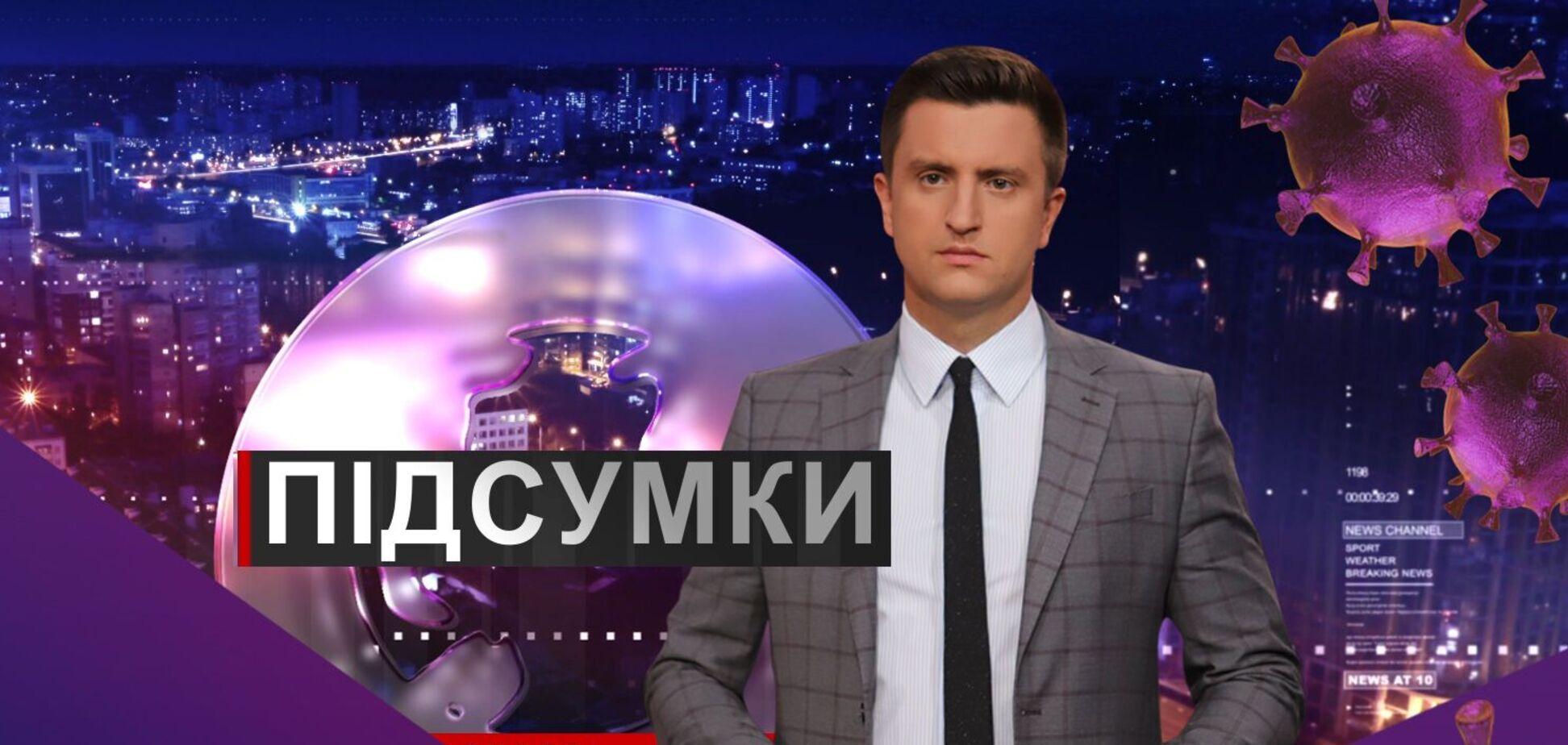 Итоги дня с Вадимом Колодийчуком. Понедельник, 12 октября