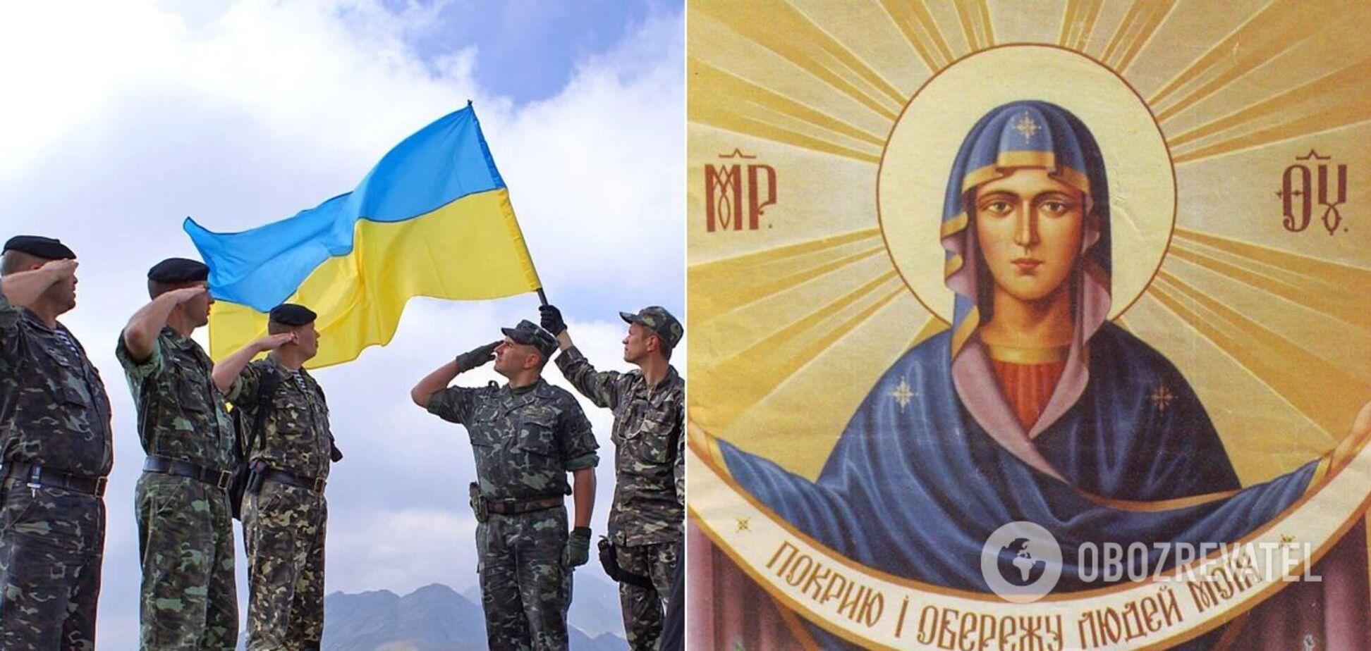 Що відзначають в Україні 14 жовтня