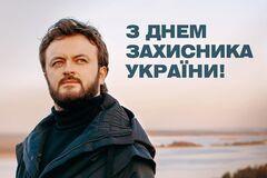Украинские звезды устроили флешмоб поздравлений воинов с Днем защитника