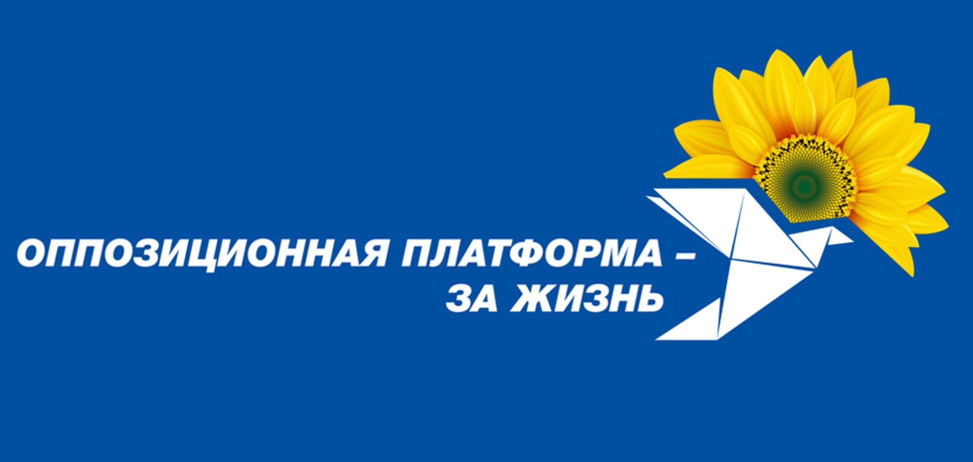 В ОПЗЖ пообещали украинцам снизить тариф