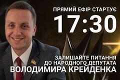 Владимир Крейденко: задайте нардепу острый вопрос