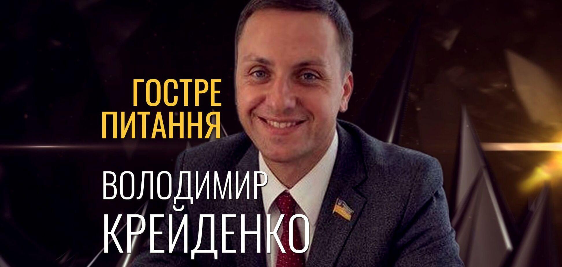 Володимир Крейденко 📍 Гостре питання