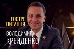 Владимир Крейденко 📍 Гострепитання