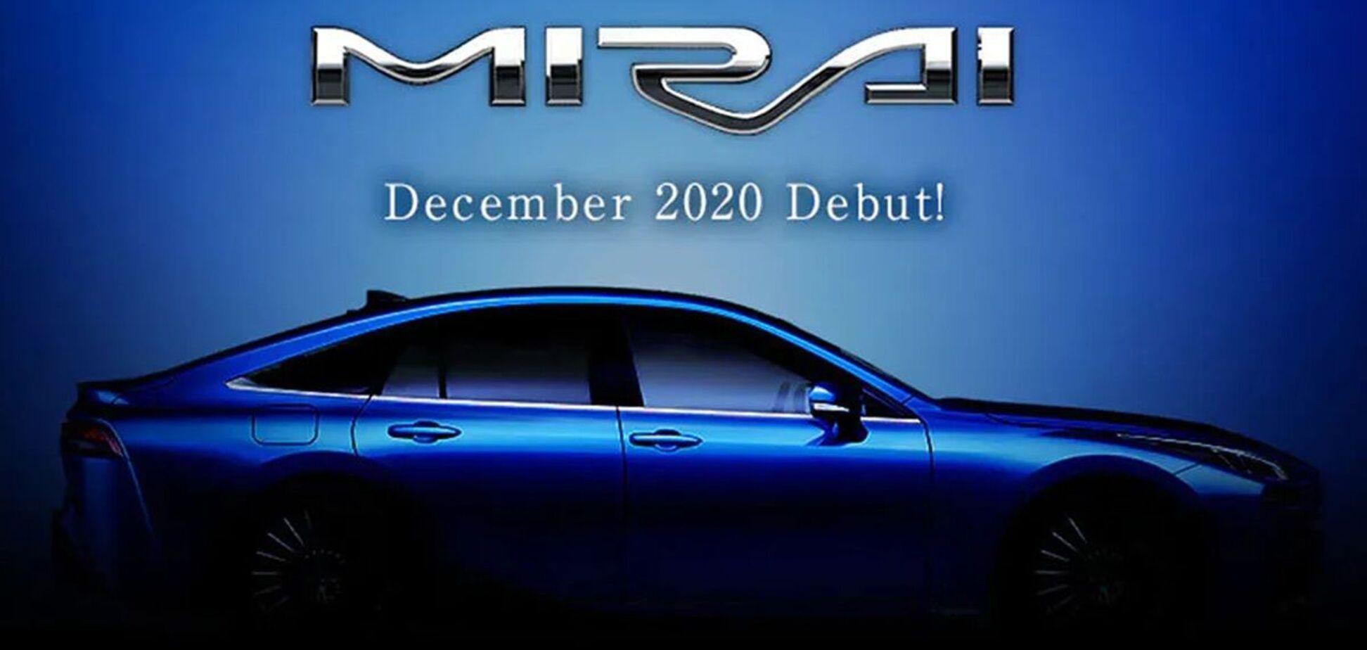 Премьера нового Toyota Mirai запланирована на декабрь
