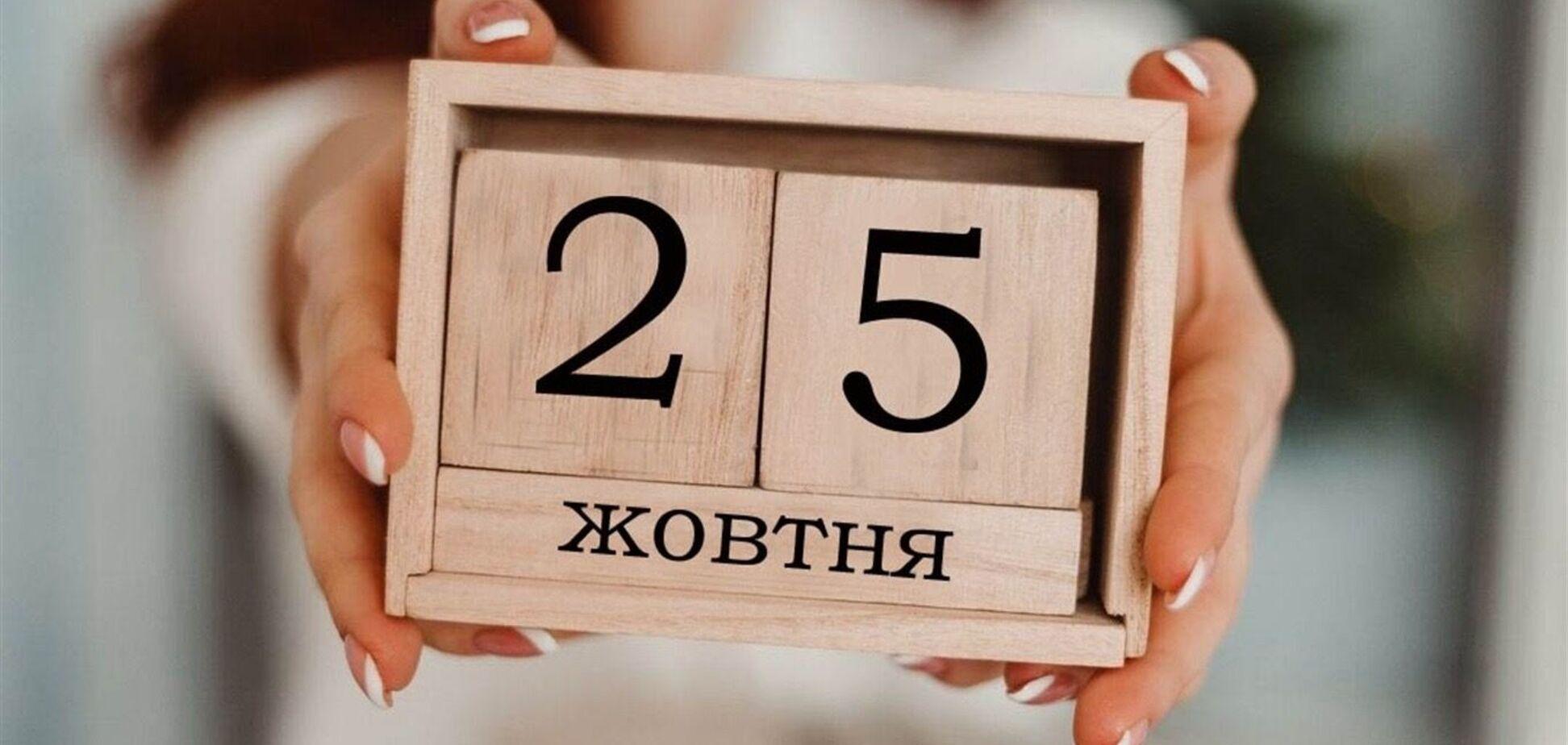 25 октября в Украине проведут всенародный опрос