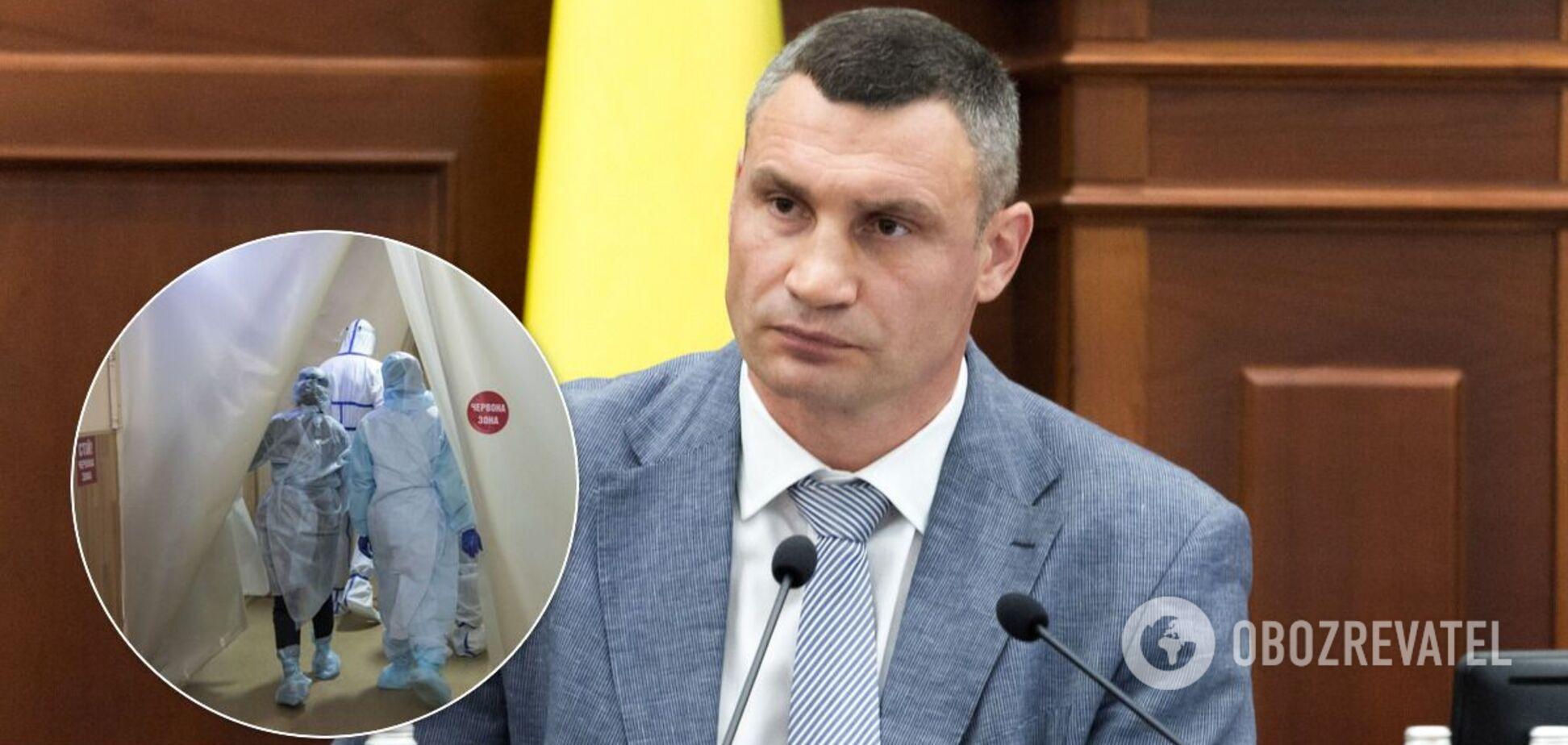 Кличко проверил больницу для COVID-19 в Киеве: все кровати – заполнены