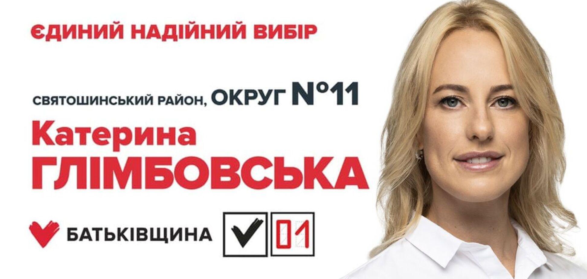 Екатерина Глимбовская: успешные граждане – залог успешного города