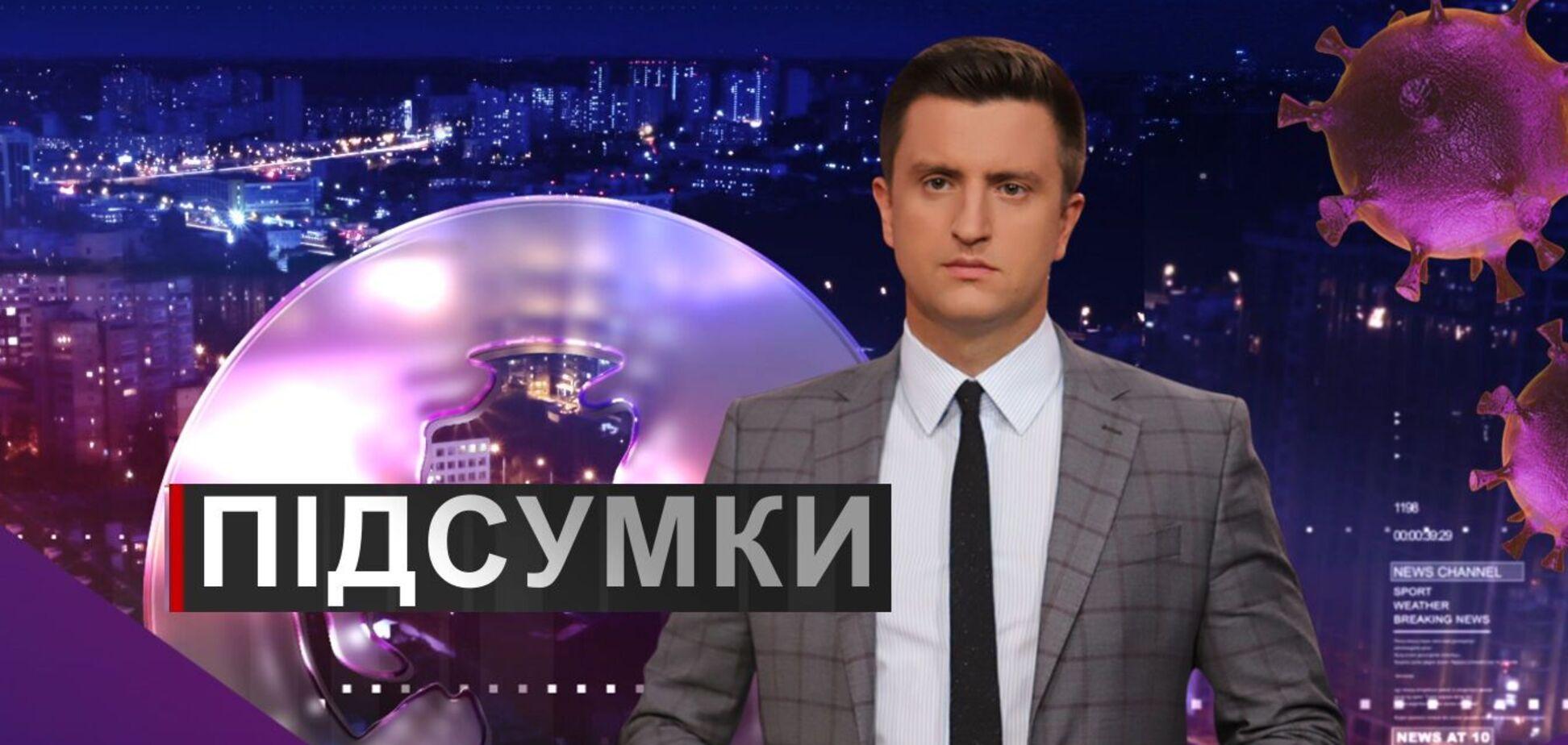 Итоги дня с Вадимом Колодийчуком. Пятница, 16 октября