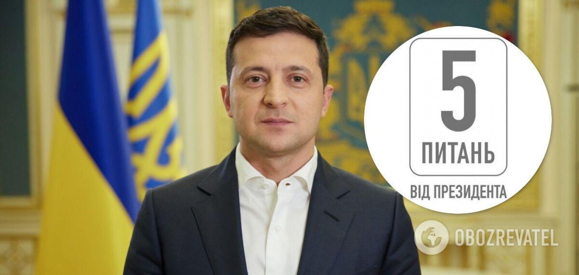 Зеленский инициировал 'всенародный опрос'