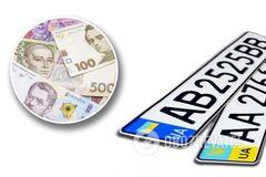Українці заплатять за автономери по-новому: скільки і де їх купити