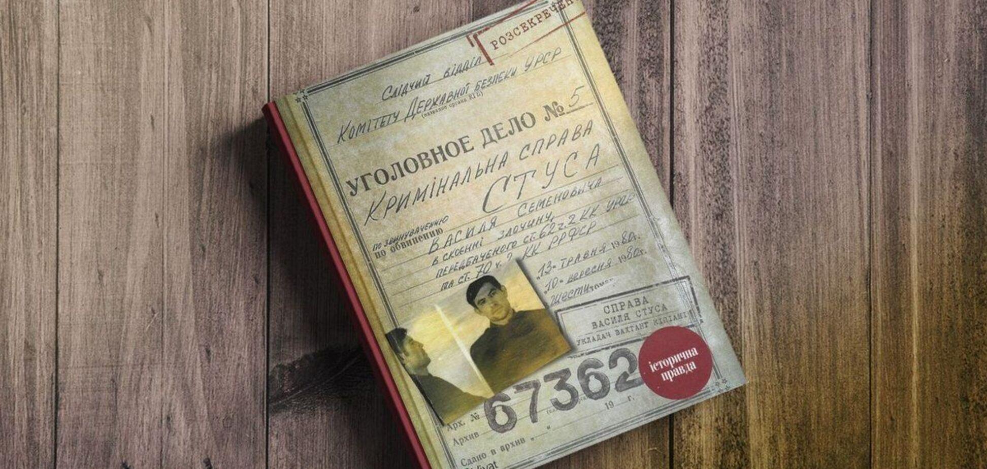Книга 'Дело Василия Стуса'