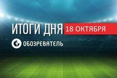 Ломаченко сенсаційно програв Лопесу: спортивні підсумки 18 жовтня