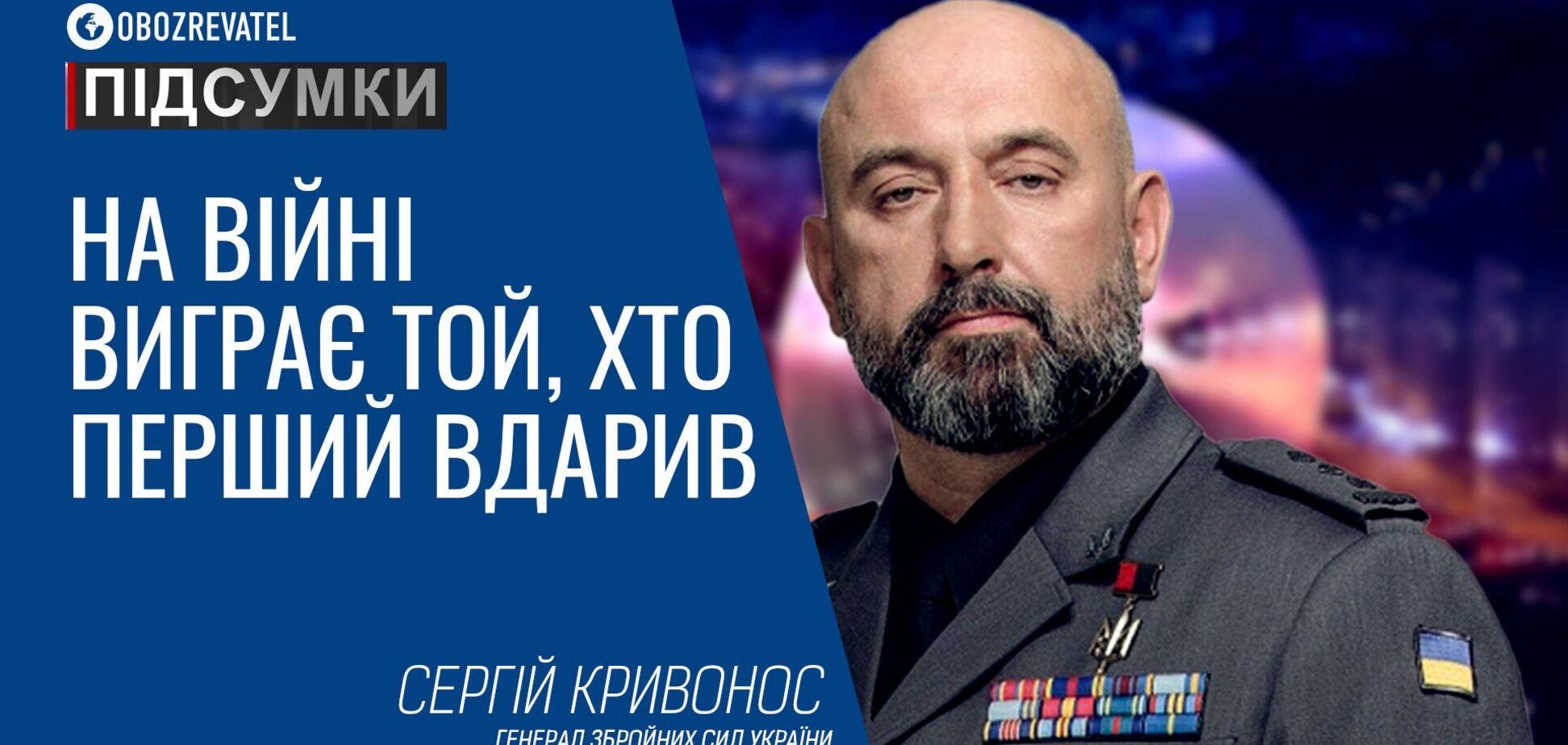 Підсумки дня. Спецвипуск до Дня захисника України з Сергієм Кривоносом
