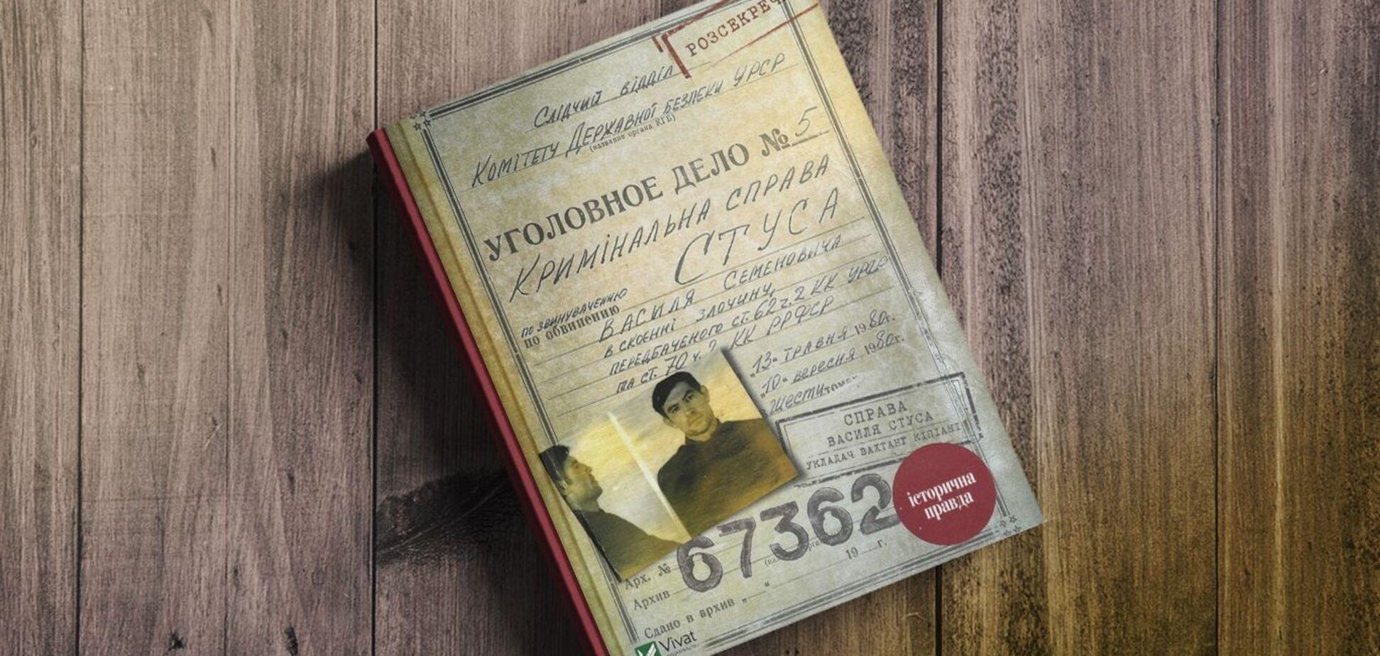 Суд запретил упоминать Медведчука в книге Дело Василия Стуса