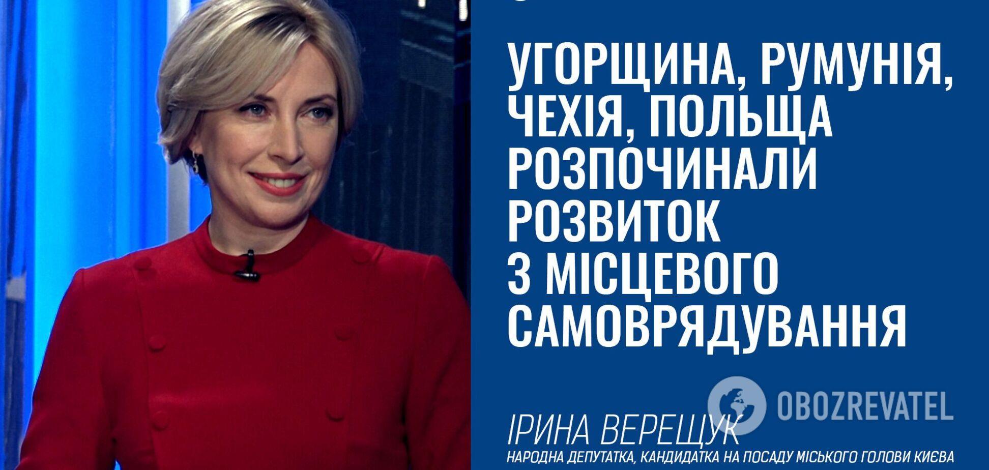 Закон 'О столице' даст новое качество самоуправления, - Ирина Верещук