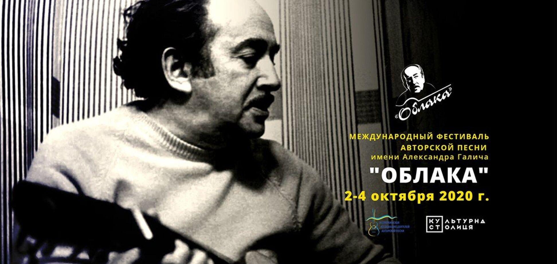 В Днепре стартовал V Международный фестиваль авторской песни 'Облака' им. Александра Галича
