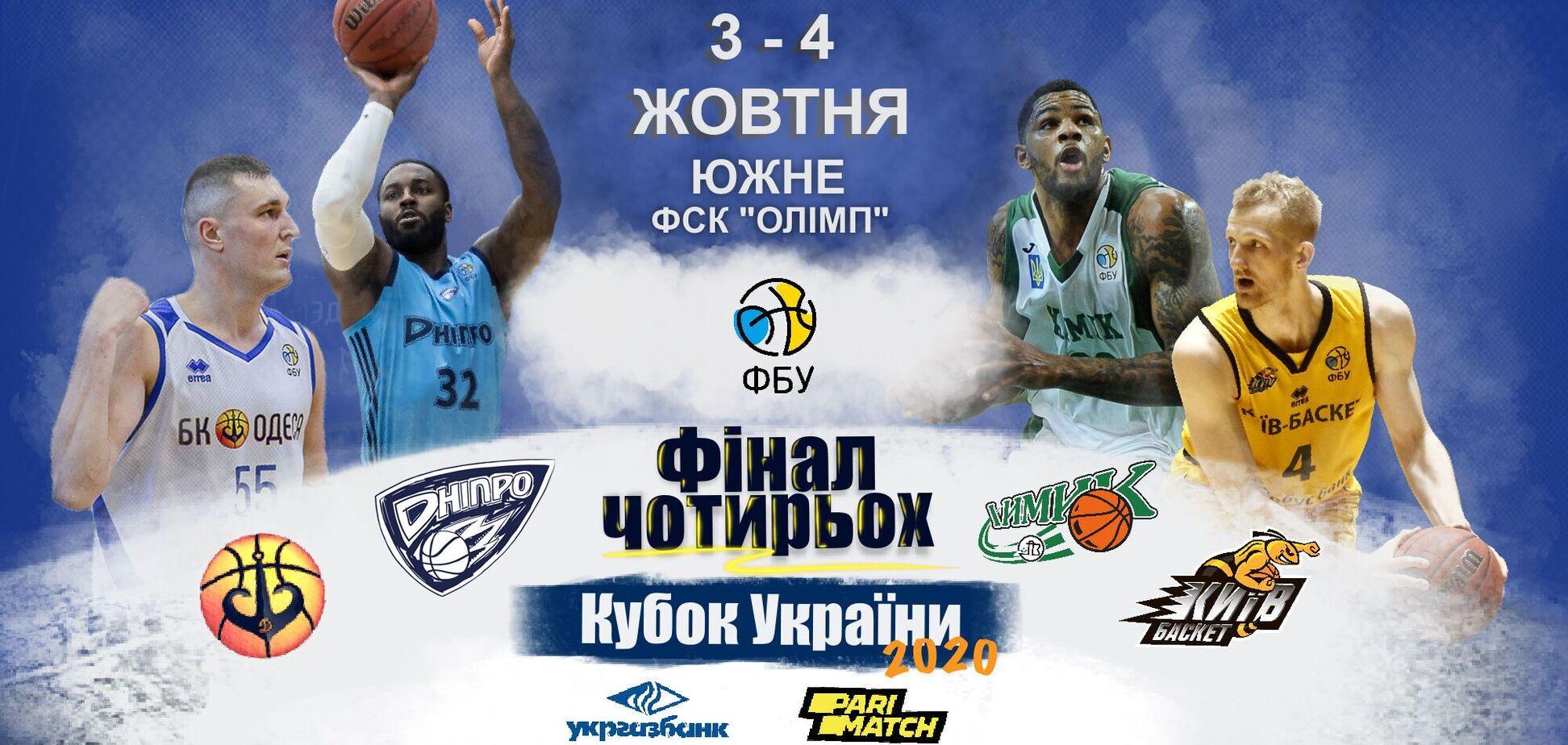 Фінал чотирьох Кубка України