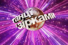 Шостий випуск шоу 'Танці з зірками' відбудеться 4 жовтня