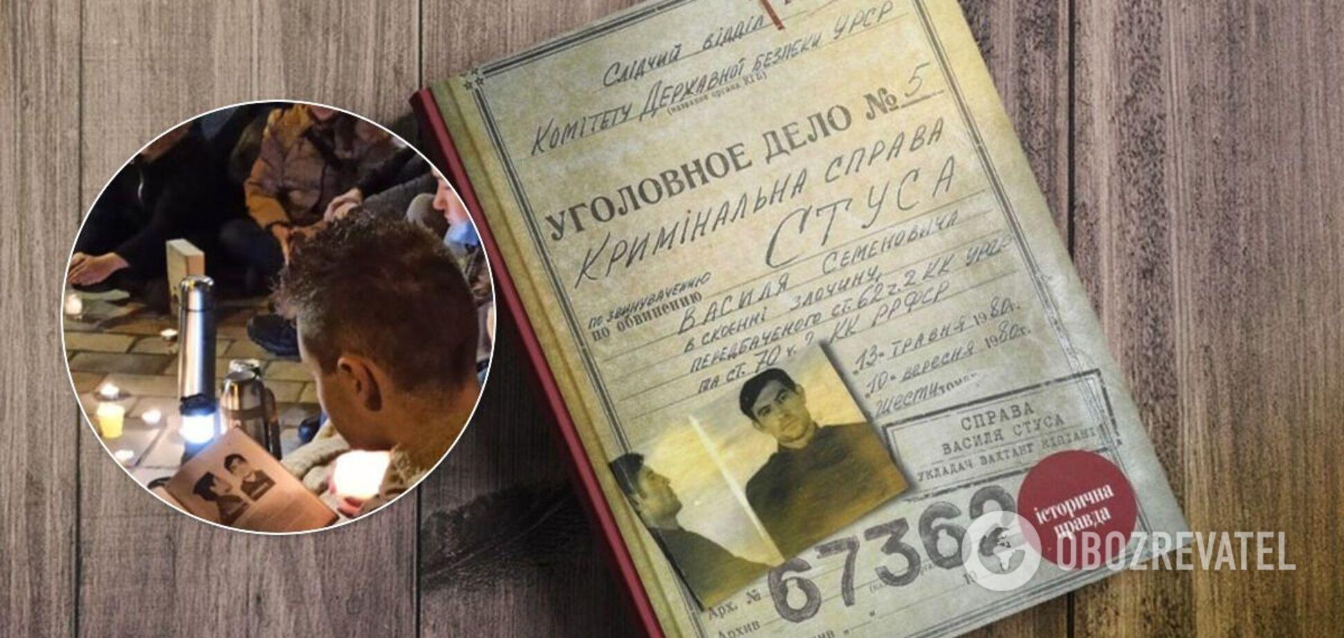 Кияни влаштували масове читання 'Справи Василя Стуса'