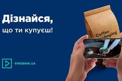 В Украине стартовал национальный проект Virobnik.ua