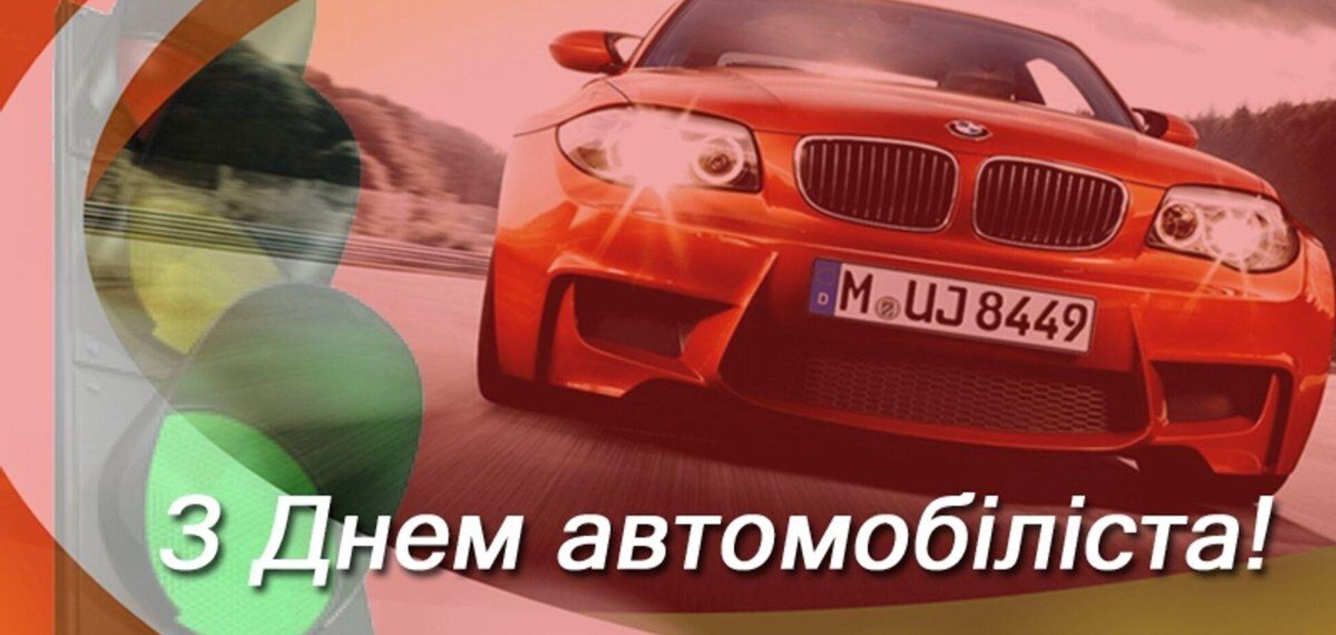 День автомобіліста в Україні 2020 року відзначається 25 жовтня